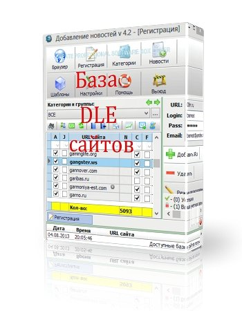 База dle сайтов  от умного Барана